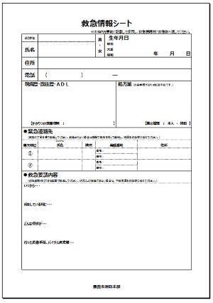 救急情報シート