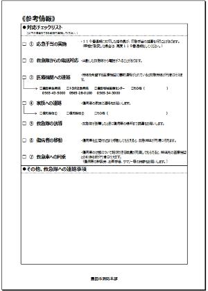 救急情報シート|豊田市