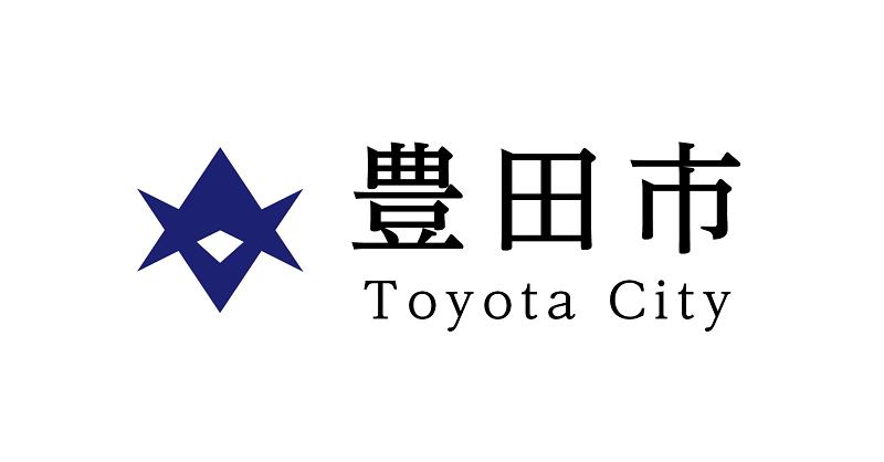 豊田市公式ホームページ
